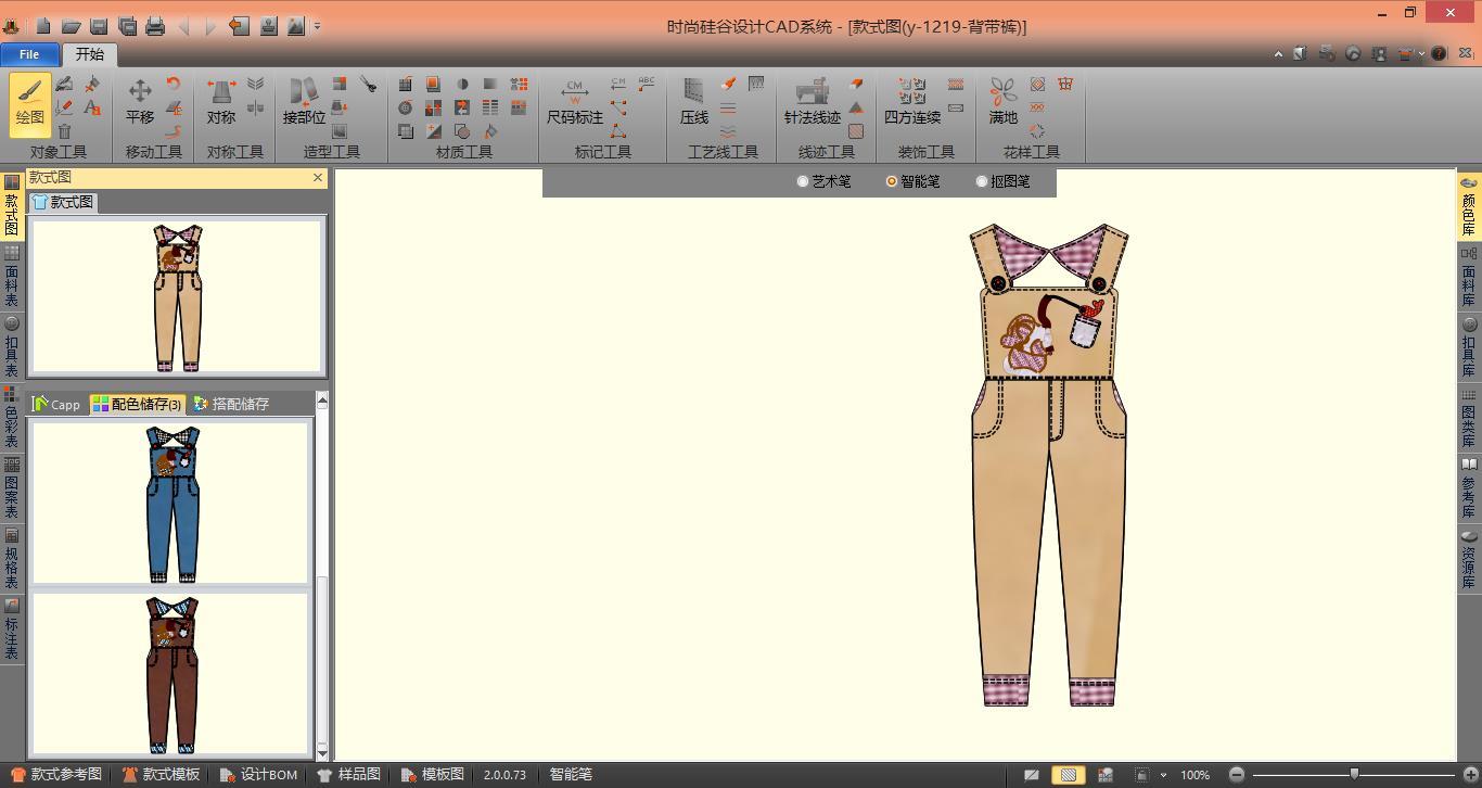 服装设计研发可以这么玩!pdm+cad+app